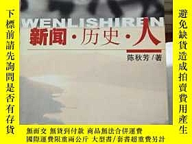 二手書博民逛書店罕見新聞歷史人(34號)Y191539 陳秋芳 中國新聞出版社