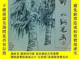二手書博民逛書店罕見鄒禮鋼筆畫Y23354 鄒禮 出版2005