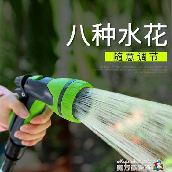 澆花水槍家用高壓水搶水管軟管水槍頭噴頭刷車沖車神器澆水套裝