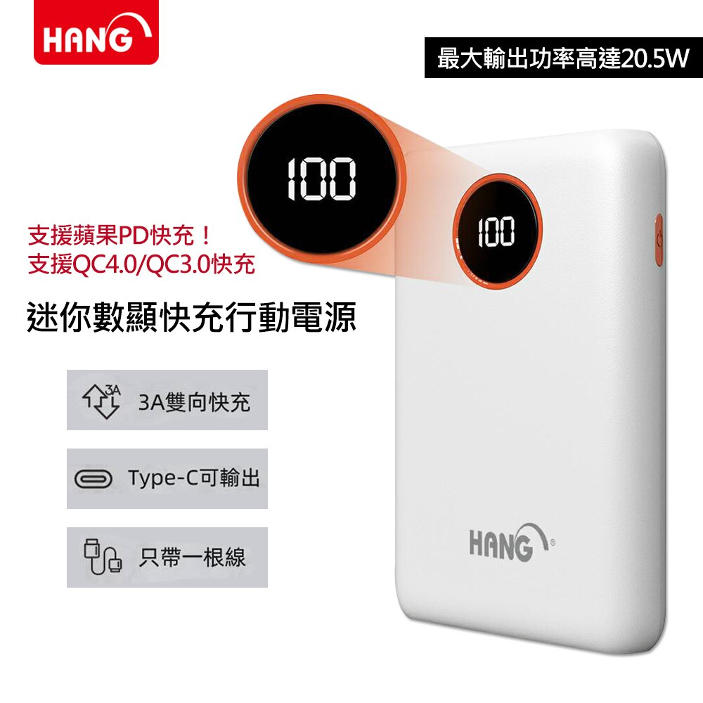 【HANG】13000迷你數顯快充行動電源(PD2)