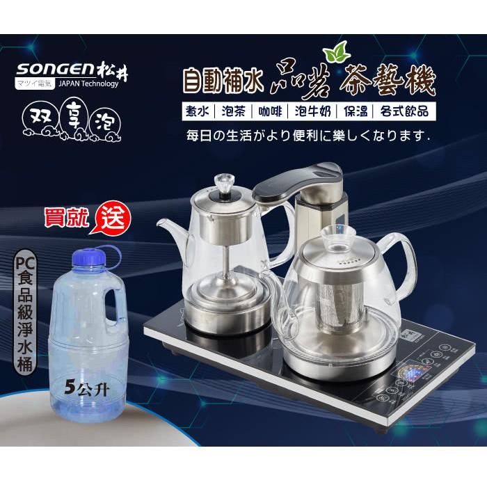 【SONGEN 松井】雙松井雙享泡自動補水品茗茶藝機/快煮壺/泡茶機 KR-1336-2 加贈PC食品級淨水桶