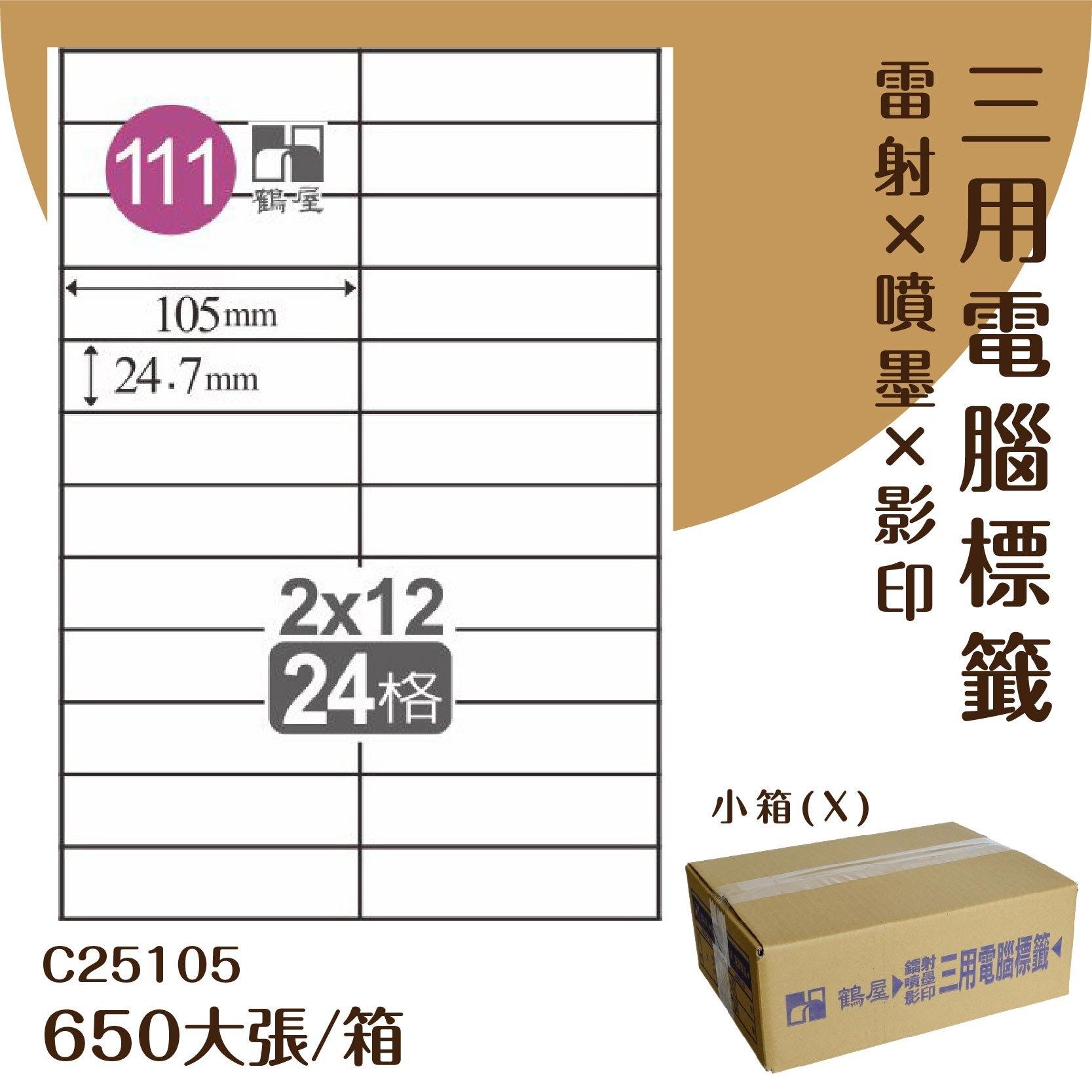 【優質好物】鶴屋 電腦標籤紙-白色 C25105 24格 650大張/小箱 (自黏貼紙/三用標籤/影印&雷射&噴墨)