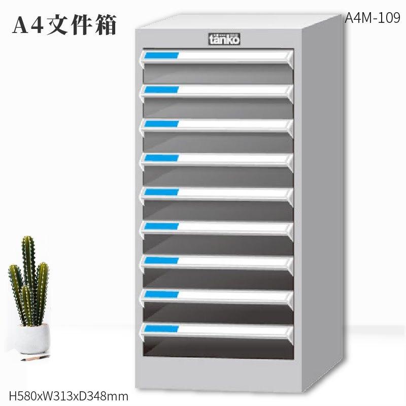 資料效率~天鋼 A4M-109 A4文件箱(落地型) 9格抽屜 (辦公收納/效率櫃/抽屜櫃/資料櫃/文件櫃/公文櫃)