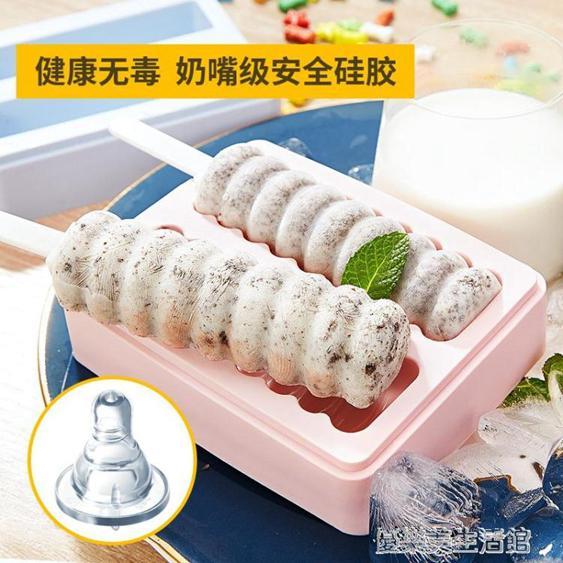 雪糕模具自制冰棒硅膠做冰棍的冰激凌兒童冰淇淋冰糕棒冰家用磨具
