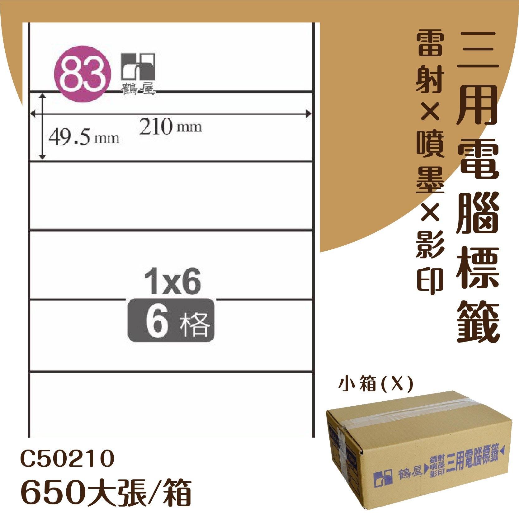 【優質好物】鶴屋 電腦標籤紙-白色 C50210 6格 650大張/小箱 (自黏貼紙/三用標籤/影印&雷射&噴墨)