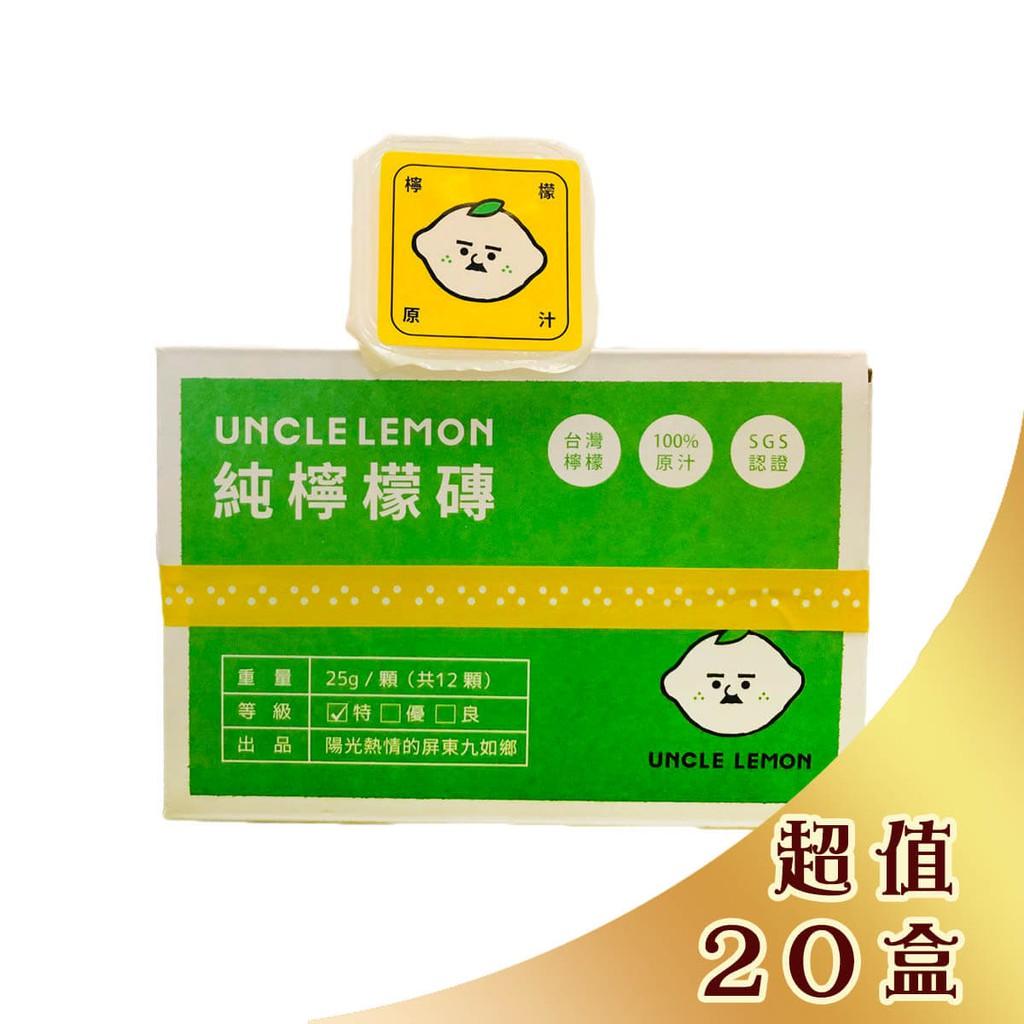 檸檬大叔UNCLE LEMOM|純檸檬磚(20盒240入) 補充維他命C【歐必買ObuyNow】