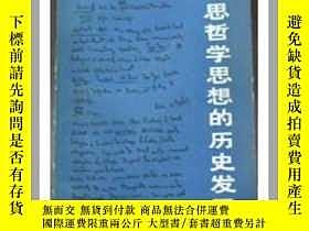 二手書博民逛書店罕見馬克思哲學思想的歷史發展;一版一印Y171567 中辯證唯物