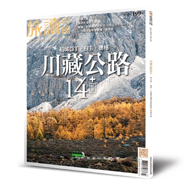 Or旅讀中國 2020年7月號第101期