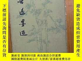 二手書博民逛書店罕見《魯迅墨跡》Y14328 北京魯迅博物館 文物出版社 出版1