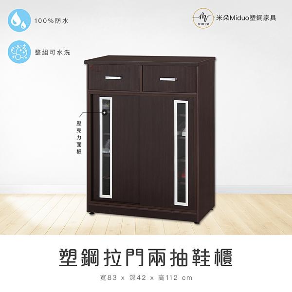 【米朵Miduo】2.7尺塑鋼拉門兩抽鞋櫃 壓克力門 防水塑鋼家具