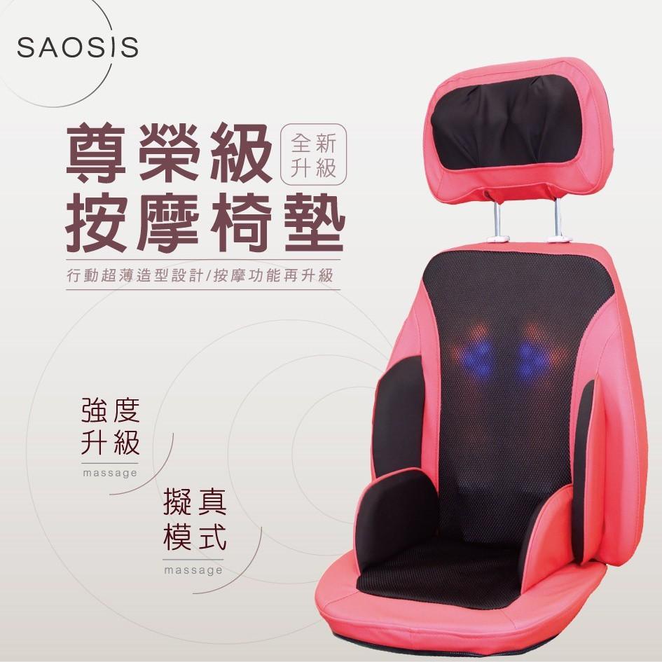 【Saosis守席】殿堂級開背鬆筋舒壓墊孝親限量組 (限量送六刀頭隨行果汁機)