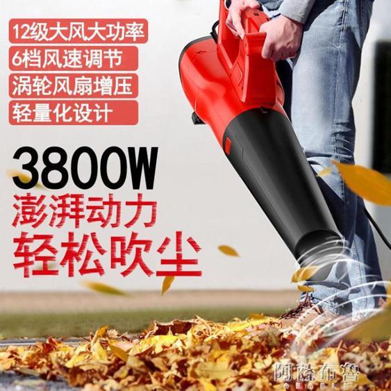 鼓風機 手提式電動鼓風機220v強力除塵器吹風機大功率電腦清掃吹灰工業用  夏洛特居家名品