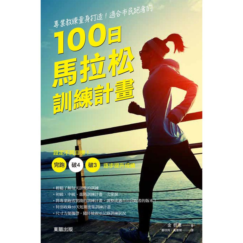 專業教練量身打造!適合市民跑者的100日馬拉松訓練計畫:設定不同目標!完跑‧破4‧破3,逐步提升成績<啃書>