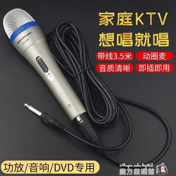 KTV有線話筒 專業卡拉OK麥克風DVD話筒功放戶外拉桿音響家用話筒魔