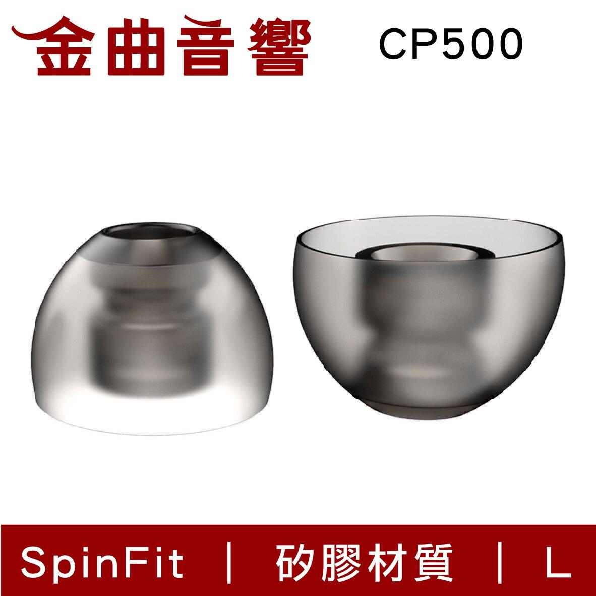 SpinFit CP500 L 一對 JVC Final 適用 矽膠 耳塞   金曲音響