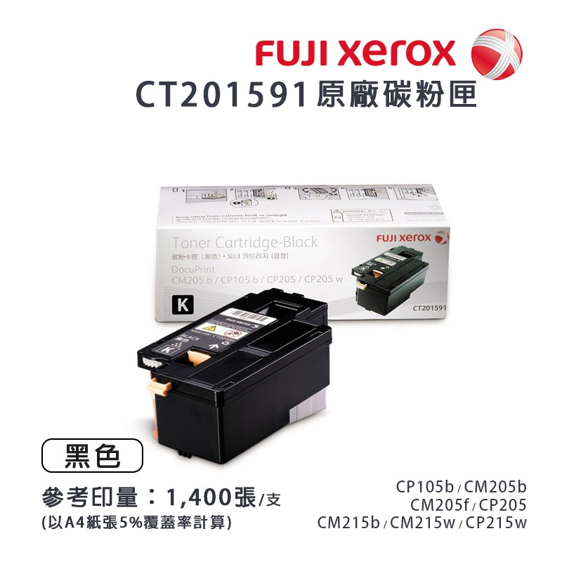 Fuji Xerox CT201591 原廠黑色碳粉匣|適用CP105/205/215,CM205/215系列