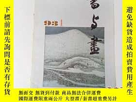 二手書博民逛書店書與畫罕見1993年第1-6期Y139793 《書與畫》編輯部