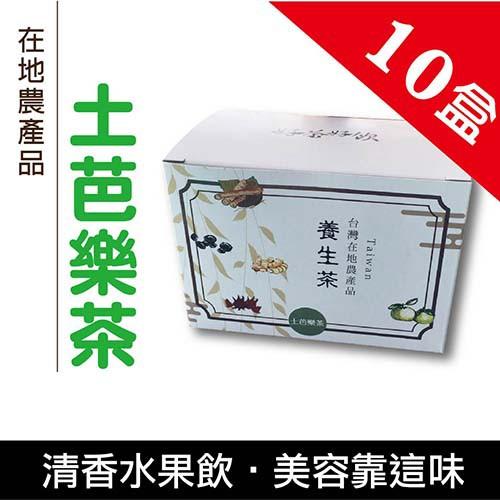 【土芭樂茶15包/盒x10盒】-無糖無咖啡因低熱量 適合冬天熱飲 夏天冷飲