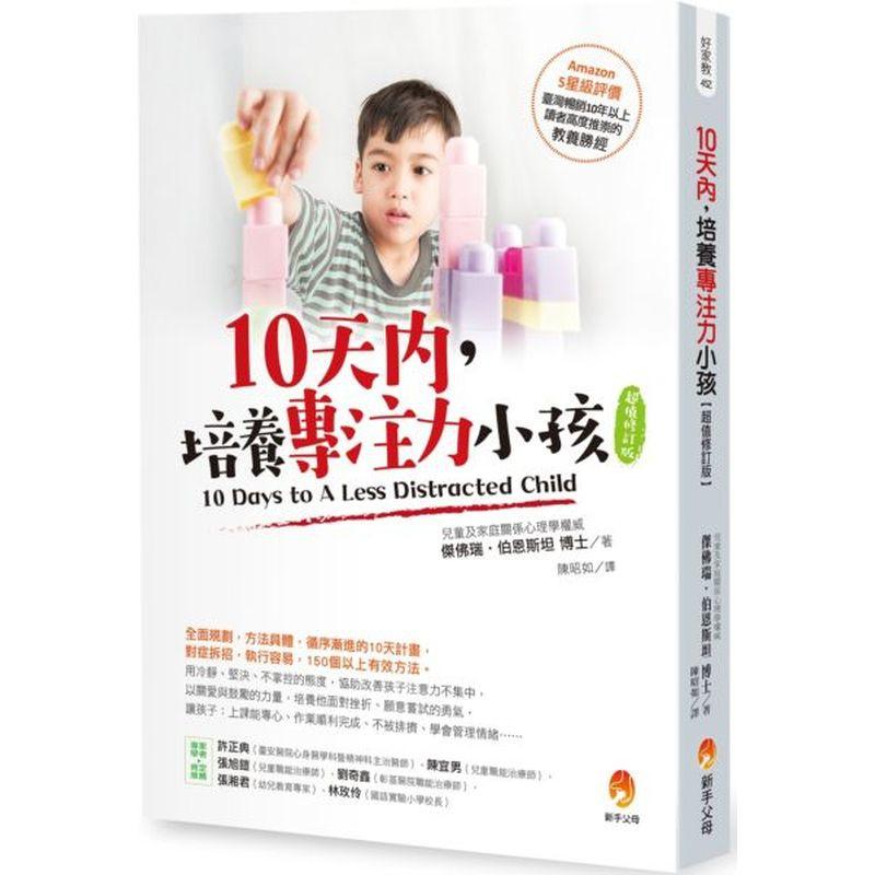 10天內,培養專注力小孩【超值修訂版】【城邦讀書花園】