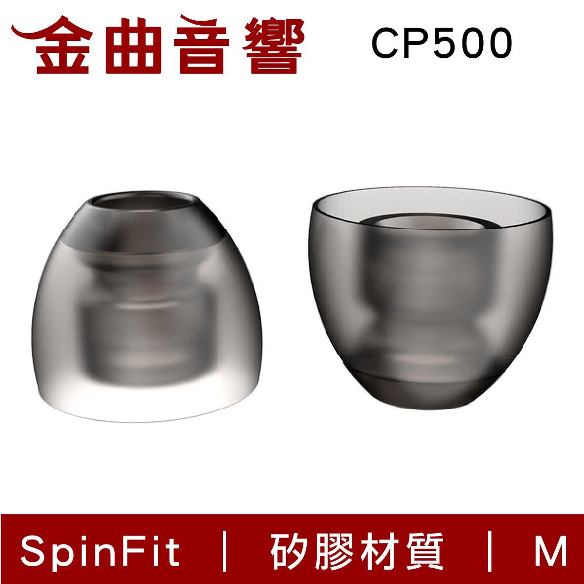 SpinFit CP500 M 一對 JVC Final 適用 矽膠 耳塞   金曲音響