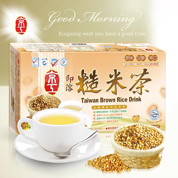 【京工】即溶糙米茶 (30入)