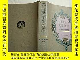 二手書博民逛書店罕見世界文學金庫.中篇小說卷(20號)Y191539 左泥.謝泉