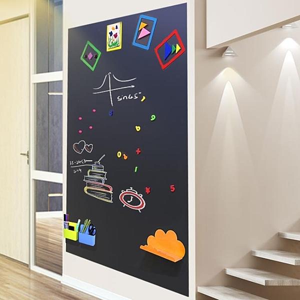 南極人軟黑板牆貼磁性磁力家用兒童小黑板教學培訓可擦寫貼牆塗鴉牆膜粉筆軟 ATF錢夫人小鋪