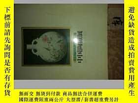 二手書博民逛書店中國陶磁展罕見英國戴維收藏品1980日文版Y180595 東京國