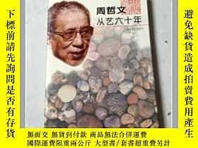 二手書博民逛書店罕見周哲文從藝六十年Y27852 福建美術出版社 ISBN:97