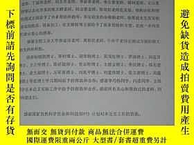 二手書博民逛書店博士學位論文罕見《低維無機納米材料的室溫及中溫化學合成》Y664