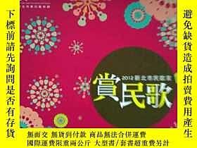 二手書博民逛書店罕見2012新北市民歌賞:賞民歌Y188953 林倩綺 新北市政