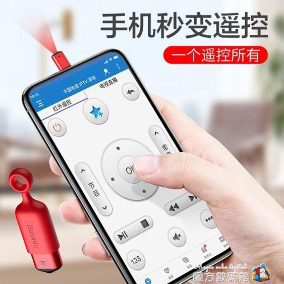倍思iPhone X蘋果手機專用紅外無線遙控器Lightning接口家電空調精