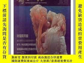 二手書博民逛書店壽山石雜誌罕見2006年第2期Y27852 壽山石 壽山石