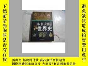 二手書博民逛書店罕見一本書讀懂世界史Y187631 沈智主編 萬卷出版公司 出版