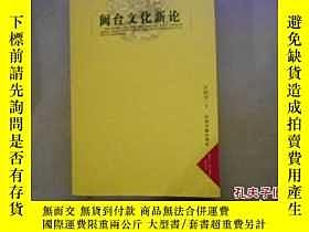 二手書博民逛書店罕見閩臺文化新論Y153784 徐曉望 著 中國書籍出版社 出版