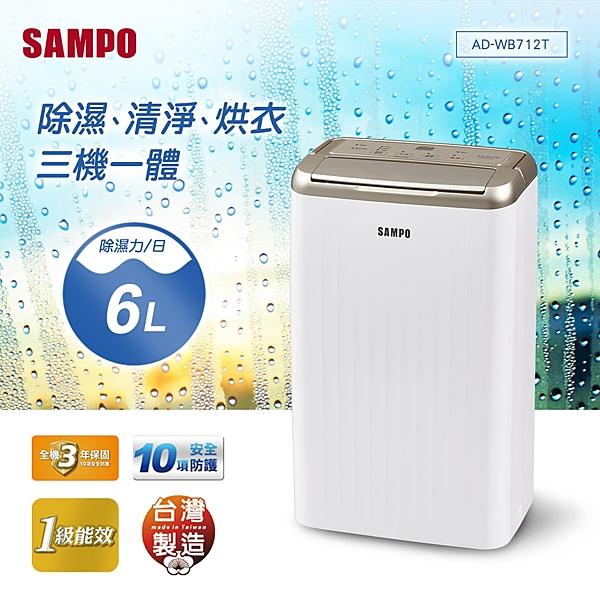 【買就送聲寶蒸煮美食鍋】SAMPO聲寶 6L空氣清淨除濕機 AD-WB712T