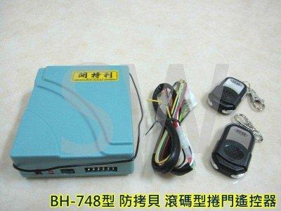 電動鐵捲門遙控器 BH-748 可更換各廠牌 鐵卷門搖控器 防盜拷防掃描 捲門馬達 滾碼發射器 電動門遙控器 快速捲門