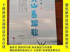 二手書博民逛書店罕見火山島踏歌Y191539 施毅平 海峽文藝出版社 ISBN: