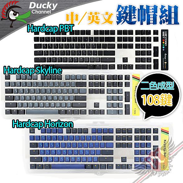 [ PC PARTY ] 創傑 Ducky 透光 Horizon Skyline PBT二色成形不破孔鍵帽組