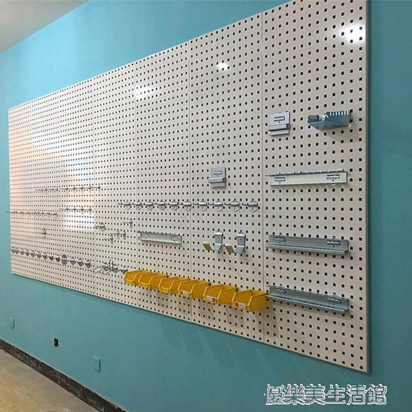 洞洞板工具墻五金工具掛板汽修掛鉤工具墻方孔掛板烘焙工具架孔板