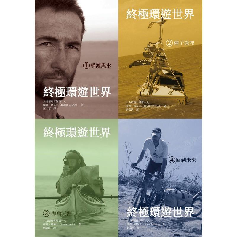 終極環遊世界四部曲﹝套書﹞:1.橫渡黑水 2.種子深埋 3.海角天涯 4.回到未來