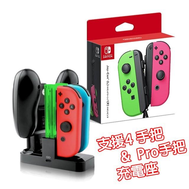 任天堂 Switch NS Joy-Con 粉綠手把組+(副廠充電座組)
