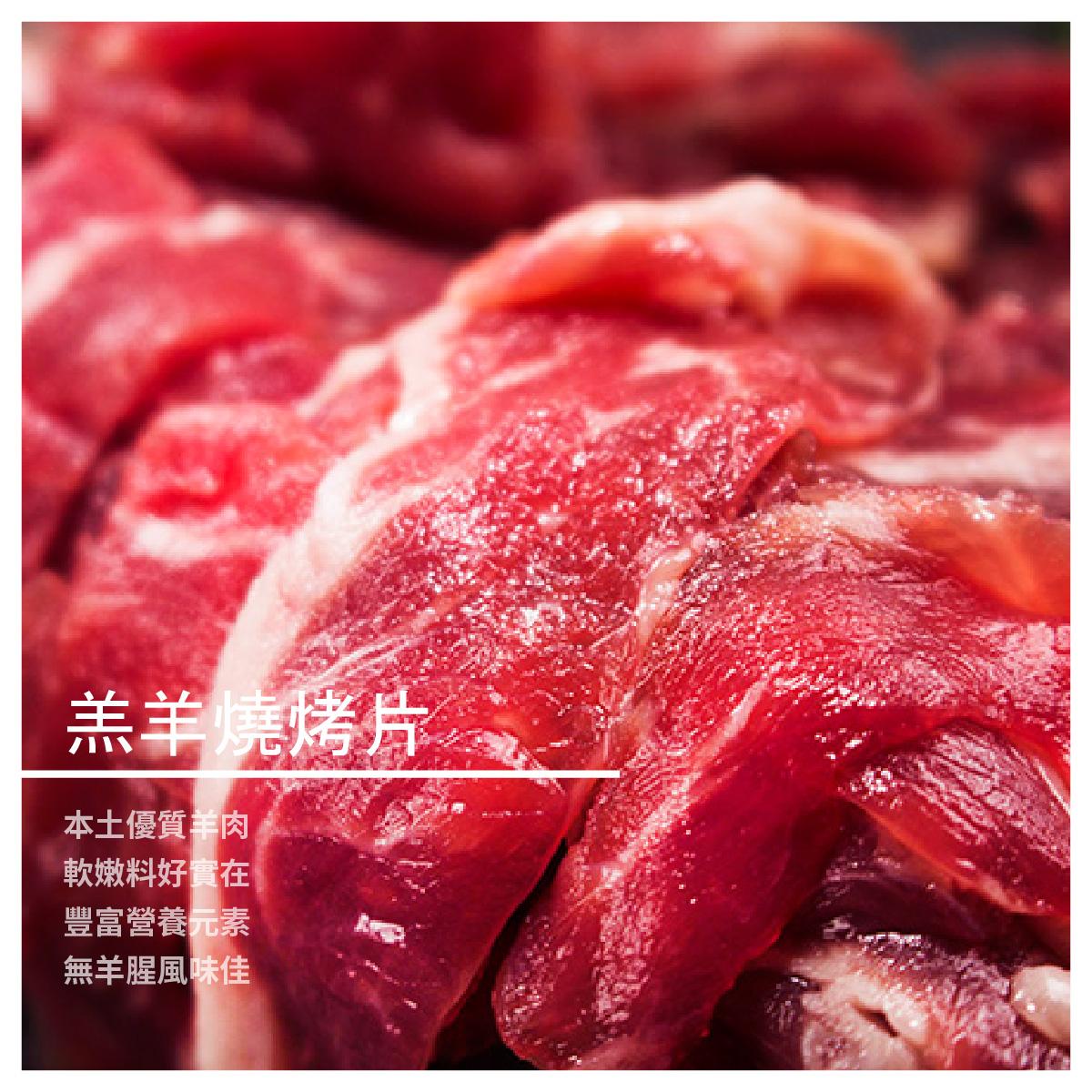 【惠源牧場 阿源本土羊肉】阿源本土小羔羊-羔羊燒烤片/200g/包