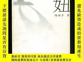 二手書博民逛書店罕見妞妞--一個父親的札記Y15756 周國平 湖北長江出版集團