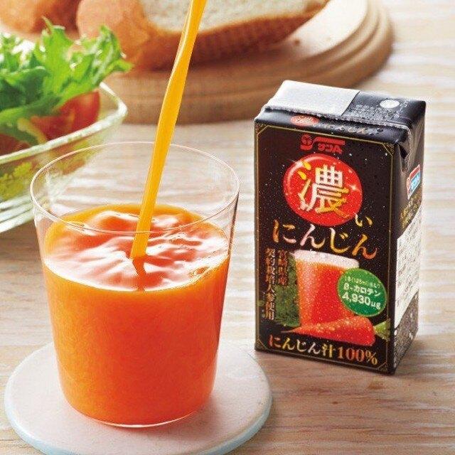 宮崎農協  濃胡蘿蔔汁