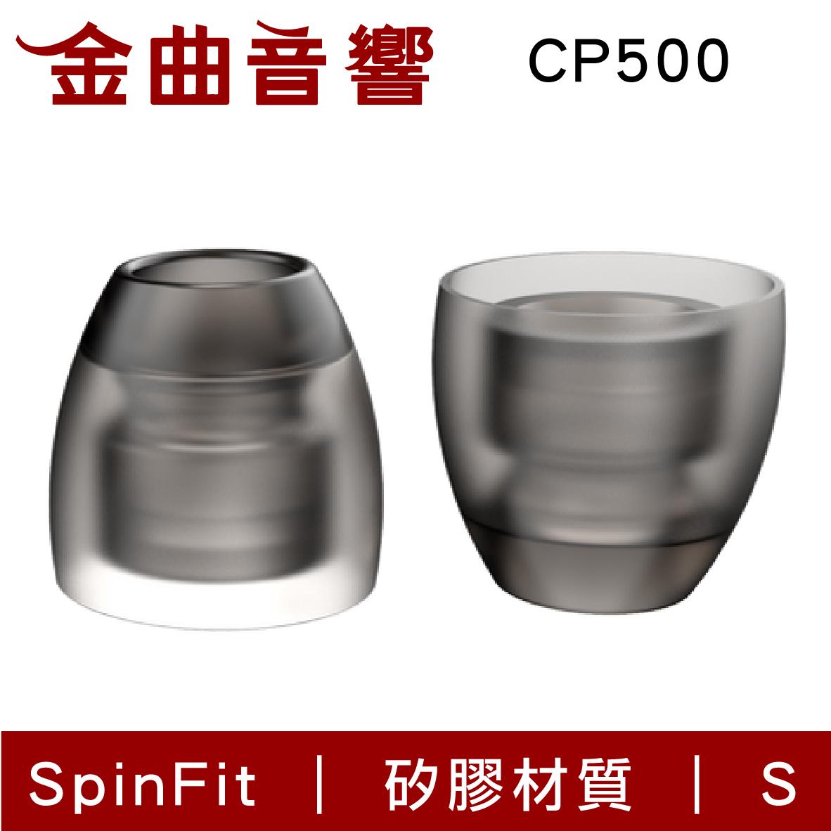 SpinFit CP500 S 一對 JVC Final 適用 矽膠 耳塞   金曲音響