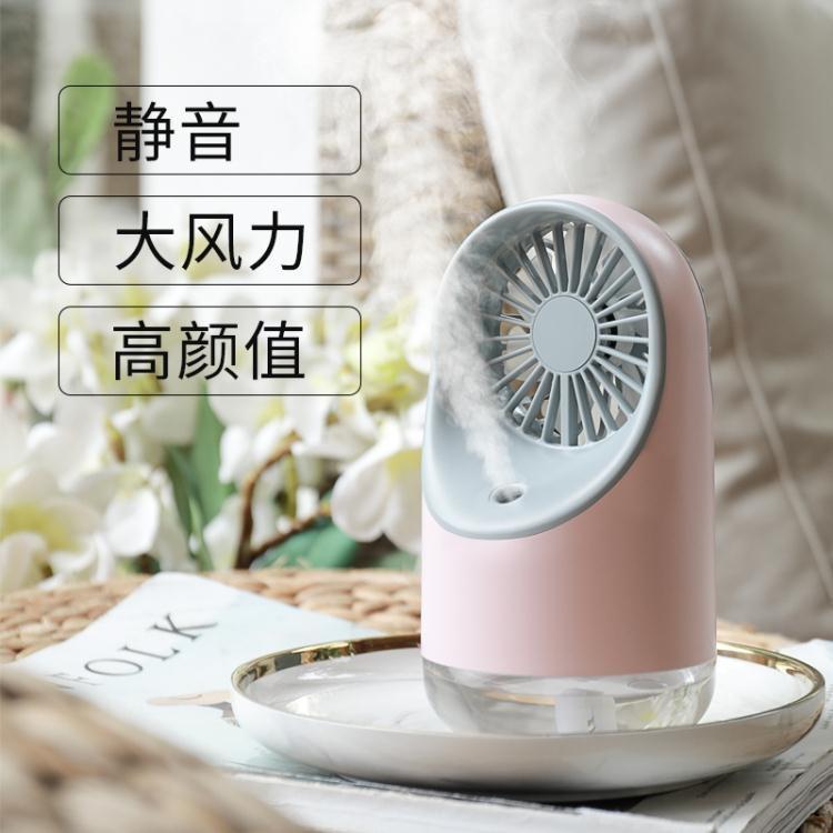 低價免運 加濕器 加濕器噴霧帶小風扇靜音usb小型迷你空調便攜式三合一可充電學生家用 新品