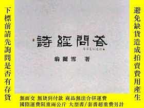 二手書博民逛書店罕見詩經問答Y188953 翁麗雪 里仁 ISBN:978986