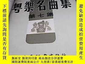 二手書博民逛書店罕見粵樂名曲集(3-8)Y27852 李天笑 國光書店 出版19