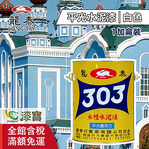 【漆寶】龍泰303水性平光「白色」(1加侖裝)